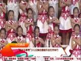 """[文化十分]""""阳光与梦想""""少儿交响合唱音乐会在京举行"""