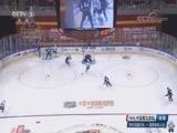[NHL]中国赛北京站:洛杉矶国王VS温哥华加人 第3节