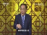 大秦崛起(上部)4 献公当政 百家讲坛 2017.09.24 - 中央电视台 00:37:45