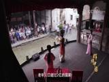 《辉煌中国》 第五集 四分钟速览