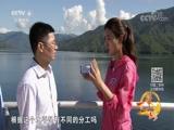 """[远方的家]探访缅甸""""三峡工程"""""""
