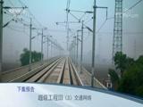 《超级工程Ⅲ纵横中国》 第二集 能量之源