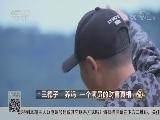"""""""三德子""""赵亮告诉你如何挑选正宗土鸡"""