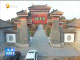 [陕西新闻联播]咸阳侦破系列团伙盗掘西汉古墓葬案 追缴文物1000多件