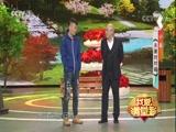 《夫妻对对碰》苏豪 万美霖 王萌 徐小妹