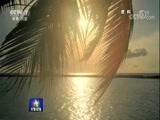 [军事报道]军地合作 推进海南地区军事用地保障军民融合深度发展