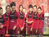 [女足]中国女足积极备战佛山女足锦标赛