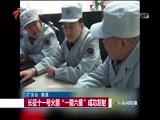 """[广东新闻联播]长征十一号火箭""""一箭六星""""成功发射"""