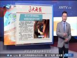 新闻斗阵讲 2018.1.31 - 厦门卫视 00:25:08