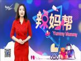 辣妈帮 2018.02.05 - 厦门电视台 00:19:19