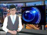 金融聚焦 2018.02.10 - 厦门电视台 00:10:05