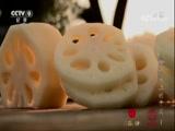 《舌尖上的中国》 第一集 自然的馈赠