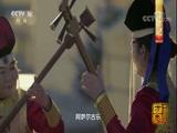 《中国影像方志》 第43集 内蒙古正蓝旗篇 00:39:54
