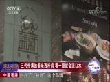 中国香港 三代传承的美味西柠鸡 看一眼就会流口水 华人世界 2018.03.06 - 中央电视台 00:02:45