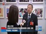 《贵州新闻联播》 20180313