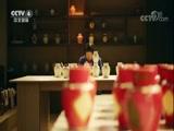 《记住乡愁》第四季 第五十集 诸由观镇——扬帆出海 闯出新世界 00:29:54