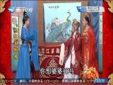 七宝龙凤箱(4) 斗阵来看戏 2018.03.16 - 厦门卫视 00:49:22