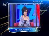齐豫:平淡是真的音乐天使 玲听两岸 2018.03.17 - 厦门电视台 00:29:29
