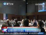 两岸新新闻 2018.03.21 - 厦门卫视 00:27:27