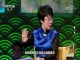 《中国诗词大会 第三季》 20180323 第一场