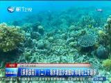 东南亚观察 2018.3.24 - 厦门卫视 00:11:28