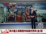 [汇说天下]四川健儿邹敬园夺体操世界杯1金1铜
