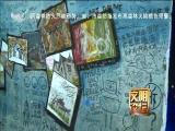 文艺隧道涂鸦常遭涂画 学生志愿行动守护涂鸦 文明论坛 2018.4.1 - 厦门电视台 00:09:47