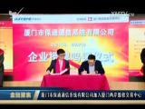 金融聚焦 2018.04.14 - 厦门电视台 00:10:15