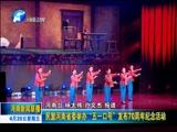 《河南新闻联播》 20180420