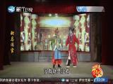 驸马闯宫(3) 斗阵来看戏 2018.05.12 - 厦门卫视 00:50:46