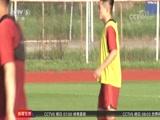 [国足]黄紫昌:希望第一个国家队进球尽快到来