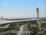 """《辉煌中国》第三集:中国12座城市跻身全球""""GDP万亿俱乐部""""之列 00:01:28"""