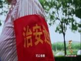 《辉煌中国》第五集:全新的国家安全体制正筑起铜墙铁壁 00:02:02