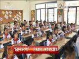 """""""新时代好少年"""" :为未成年人树立时代榜样  文明论坛 2018.5.27 - 厦门电视台 00:10:20"""