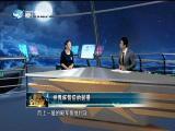 """""""蓝衣军团""""崛起竟与法西斯有关 军情全球眼 2018.06.17 - 厦门电视台 00:24:42"""