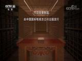 《中国影像方志》 第76集 吉林安图篇 00:39:52