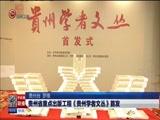 《贵州新闻联播》 20180703