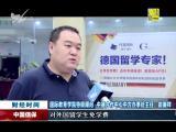 海西财经报道 2018.07.10 - 厦门电视台 00:09:12