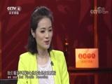 胃病的真相 中华医药 2018.07.21 - 中央电视台 00:40:22