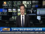 [甘肃新闻] 兰州中心气象台发布强对流天气蓝色预警