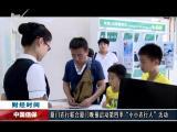 海西财经报道 2018.08.03 - 厦门电视台 00:09:08