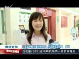 海西财经报道 2018.08.07 - 厦门电视台 00:09:37