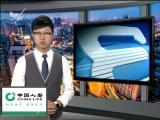 海西财经报道 2018. 08.16 - 厦门电视台 00:08:54