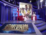 """医者仁心:连体婴的""""独立""""之路 玲听两岸 2018.08.18 - 厦门电视台 00:28:39"""