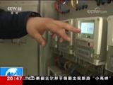 [东方时空]河南洛阳 集中打击偷改电表窃电行为