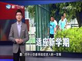 XM新闻斗阵讲_2018.08.31 - 厦门卫视 00:24:53