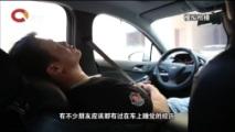 《走近中国消防》 20180903 炎炎夏日 安全用车(下)