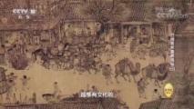 台州南宋墓葬揭秘(三) 00:36:57