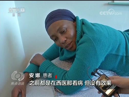 中医文化在南非