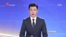 《广东新闻联播》 20180914